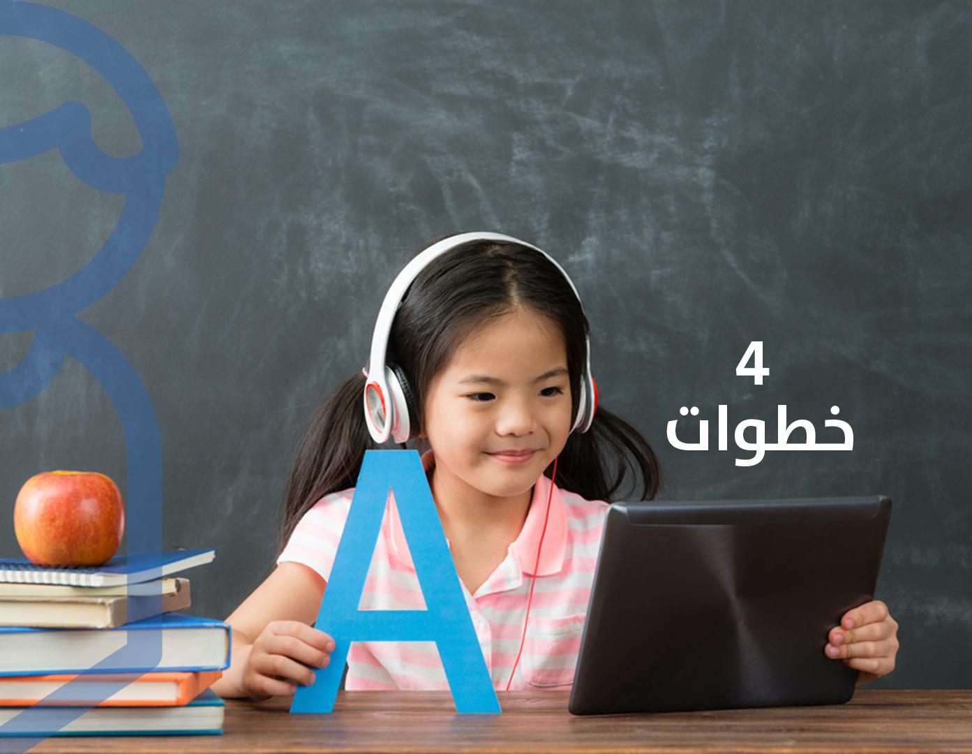 4-خطوات-لعلاقة-جيدة-تدمع-طفلك-بالهواتف-الذكية
